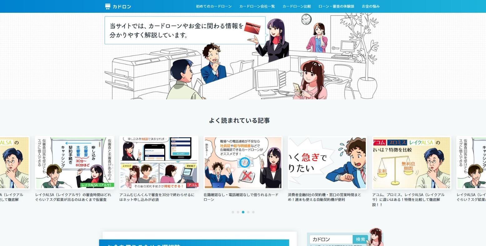 【最新】勝手にホームページリニューアル分析〜カドロン編〜