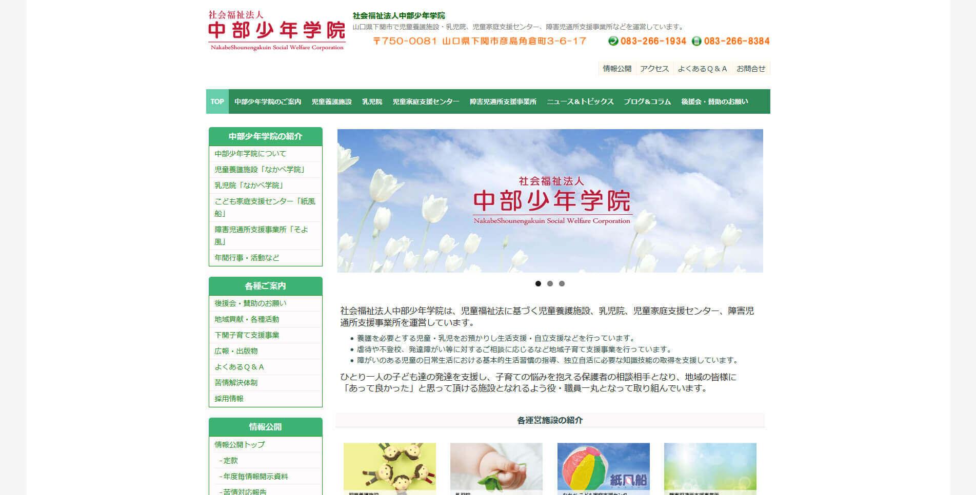 大学 web メール 山口