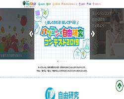 【最新】勝手にホームページリニューアル分析~学研キッズネット編~