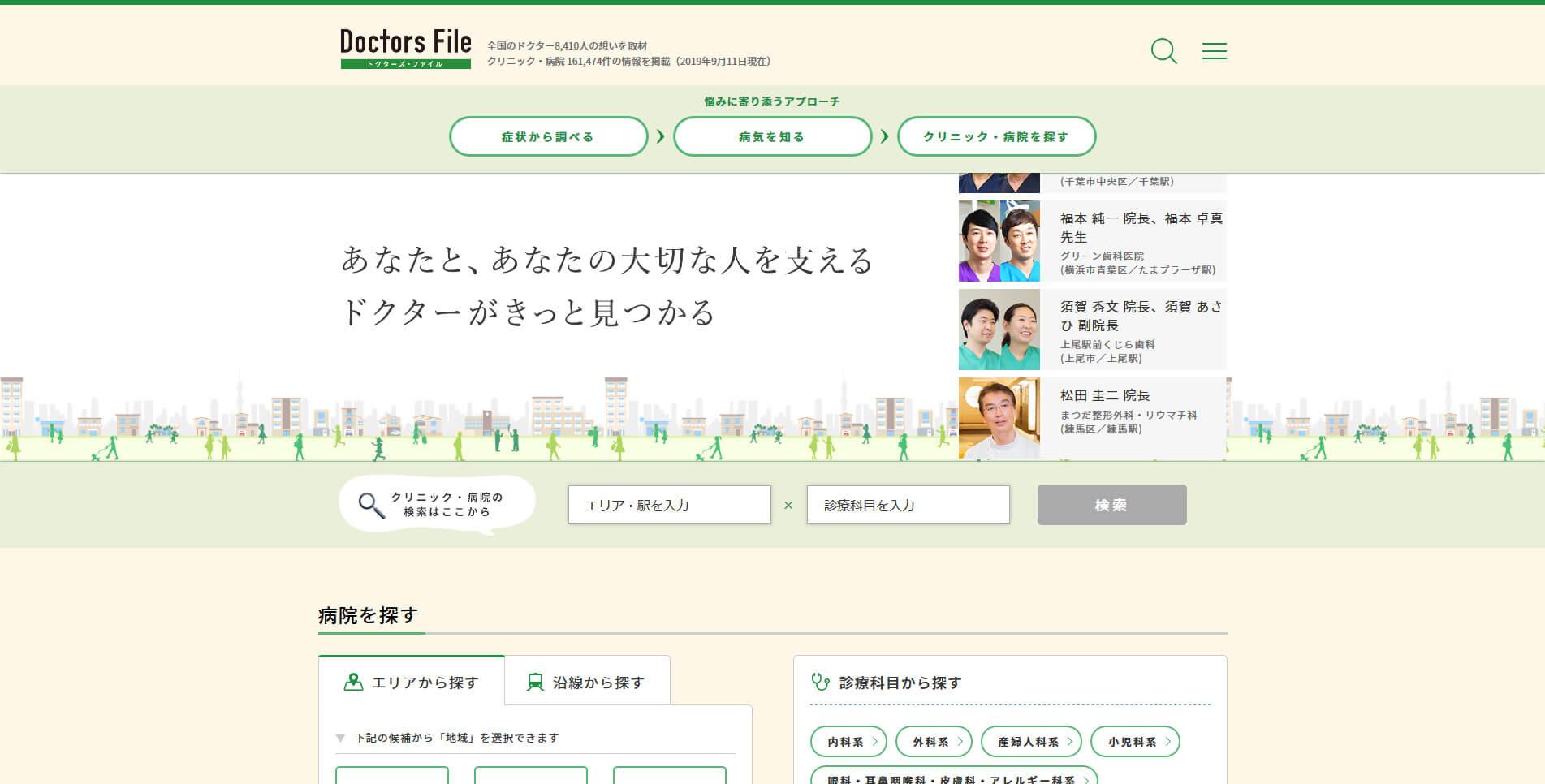【最新】勝手にホームページリニューアル分析〜ドクターズ・ファイル編〜