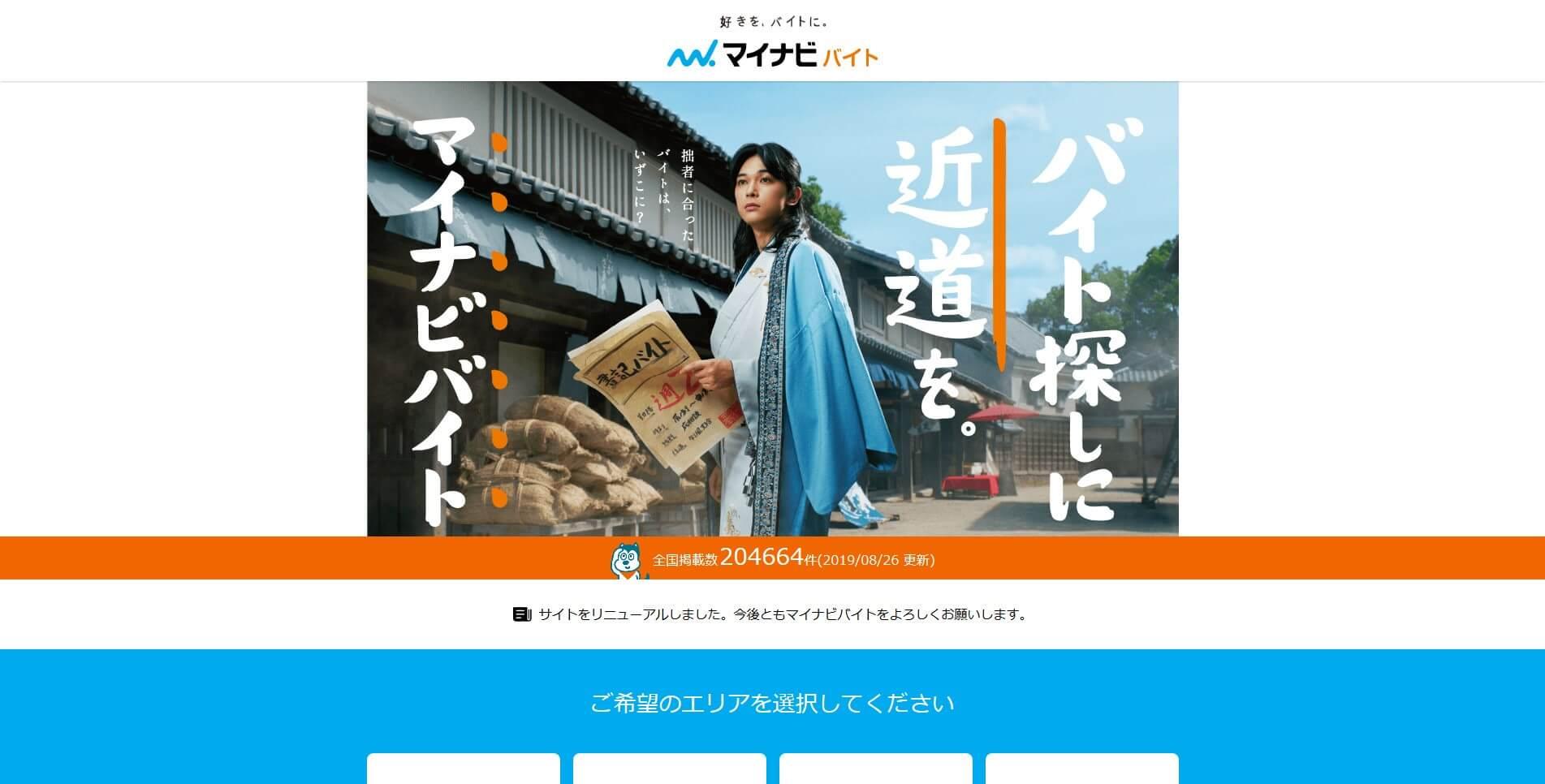 【最新】勝手にホームページリニューアル分析〜マイナビバイト編〜