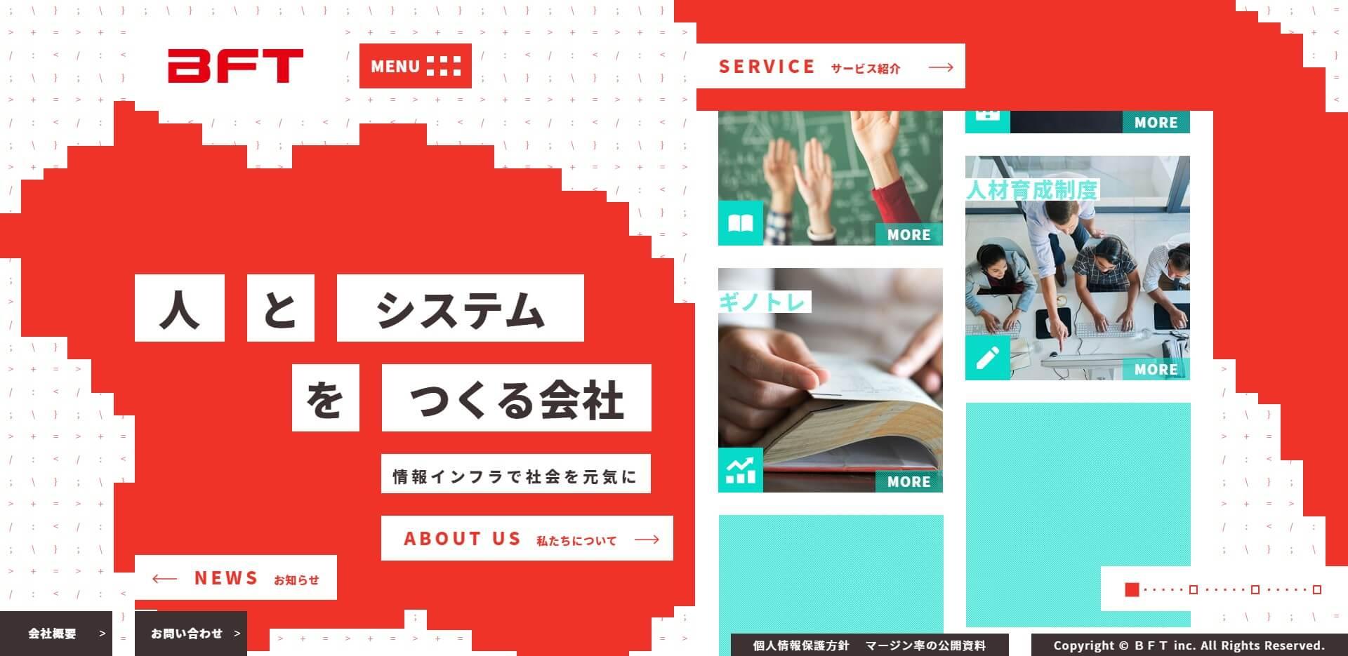【最新】勝手にホームページリニューアル分析〜株式会社BFT編〜