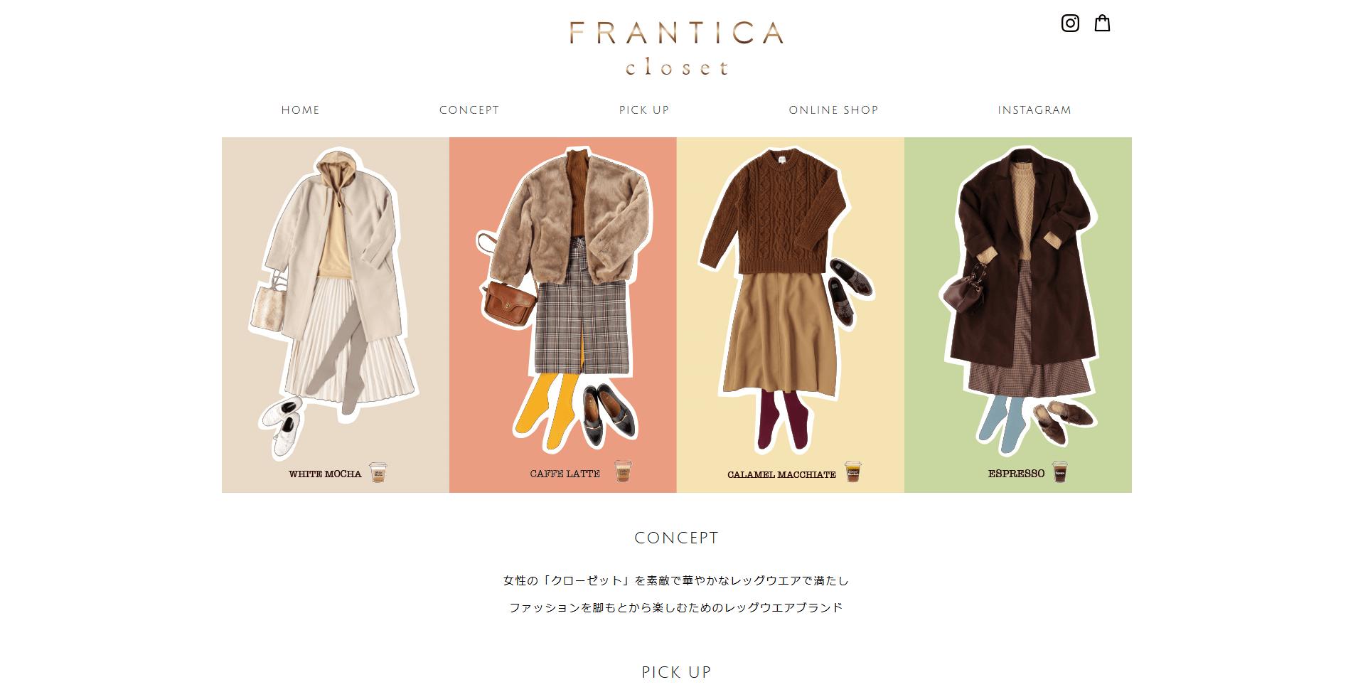 【最新】勝手にホームページリニューアル分析〜FRANTICA closet編〜