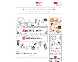 【最新】勝手にホームページリニューアル分析〜Mart web編〜