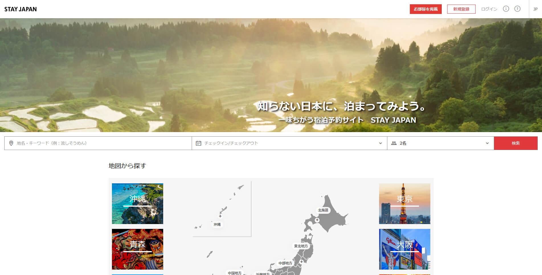 【最新】勝手にホームページリニューアル分析〜STAY JAPAN編〜