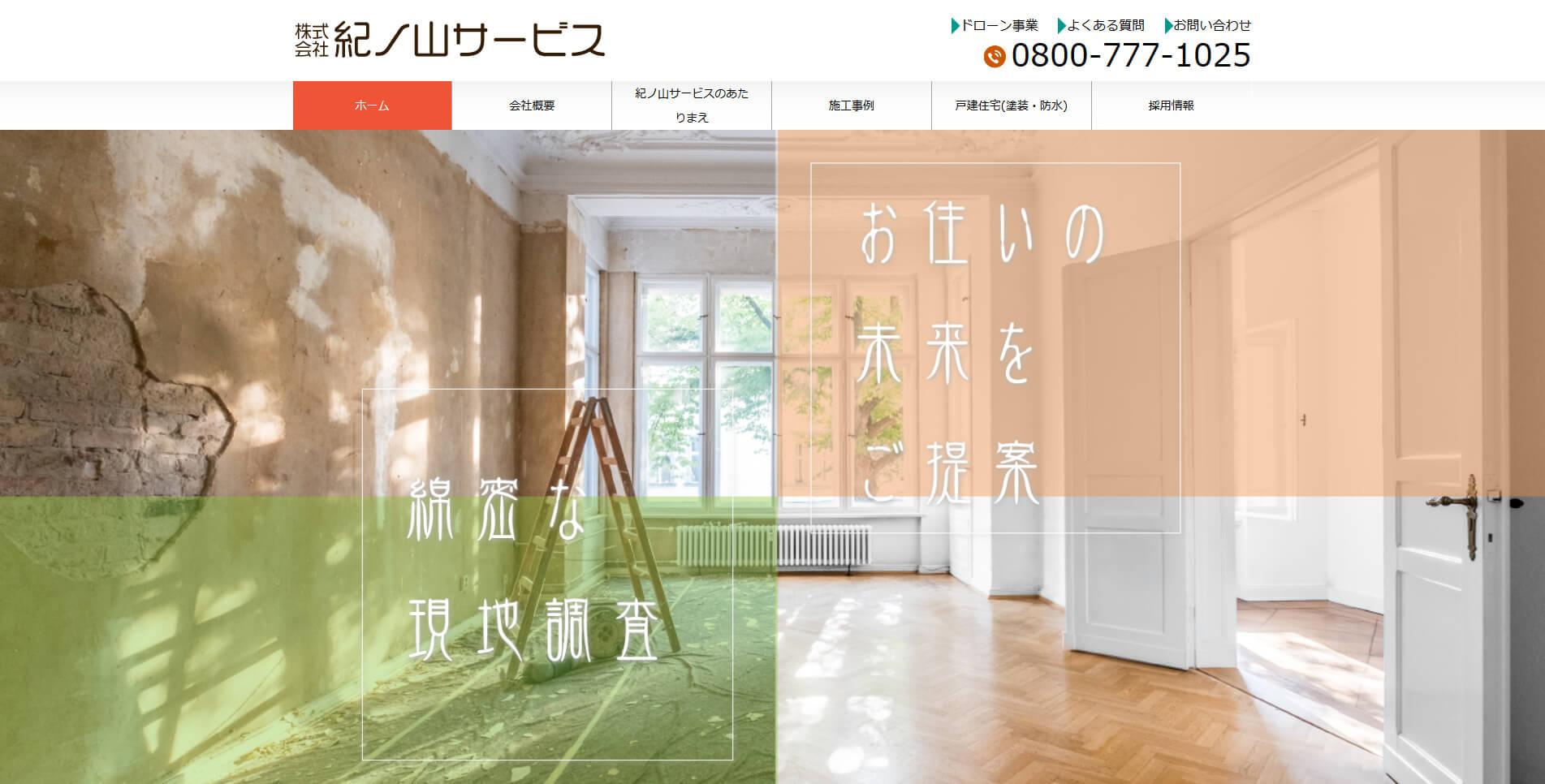 株式会社紀ノ山サービス