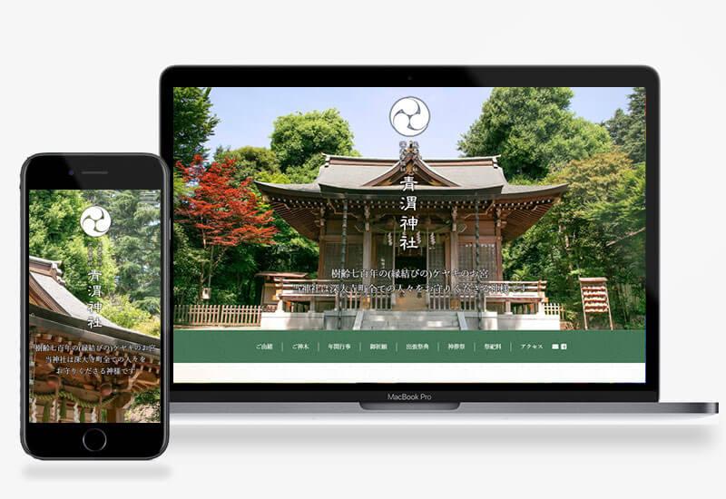 青渭神社 ホームページ