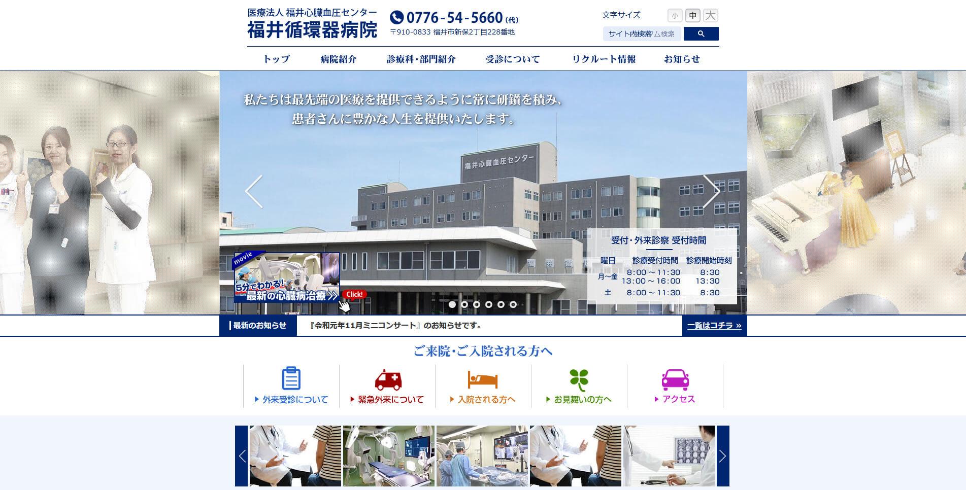 医療法人 福井心臓血圧センター 福井循環器病院