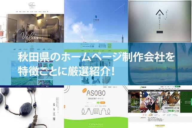 【2020年版】秋田県のホームページ制作会社10社を特徴ごとに厳選紹介!