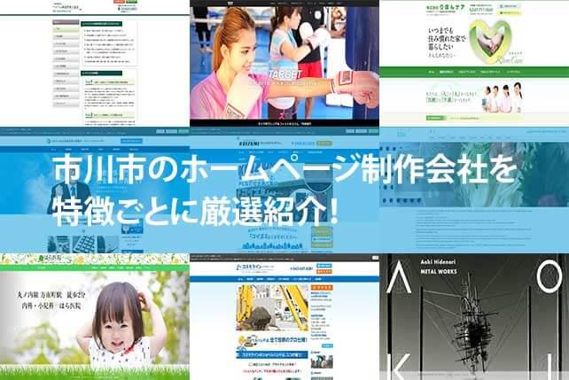 【2020年版】市川市のホームページ制作会社8社を特徴ごとに厳選紹介!