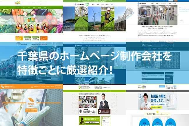【2020年版】千葉県のホームページ制作会社9社を特徴ごとに厳選紹介!
