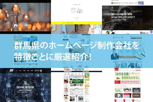 【2020年版】群馬県のホームページ制作会社10社を特徴ごとに厳選紹介!