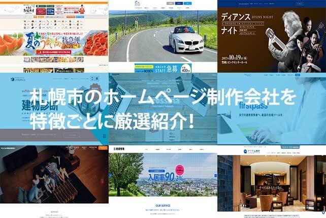 【2020年版】札幌市のホームページ制作会社10社を特徴ごとに厳選紹介!