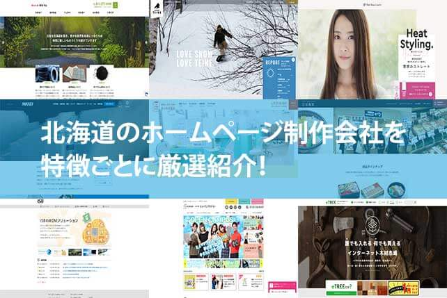 【2020年版】北海道のホームページ制作会社10社を特徴ごとに厳選紹介!