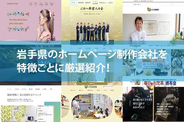 【2020年版】岩手県のホームページ制作会社10社を特徴ごとに厳選紹介!