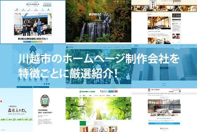【2020年版】川越市のホームページ制作会社8社を特徴ごとに厳選紹介!