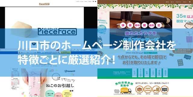 【2020年版】川口市のホームページ制作会社5社を特徴ごとに厳選紹介!
