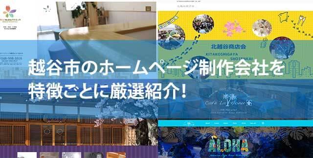【2020年版】越谷市のホームページ制作会社4社を特徴ごとに厳選紹介!