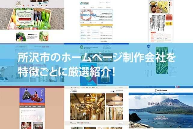 【2020年版】所沢市のホームページ制作会社9社を特徴ごとに厳選紹介!
