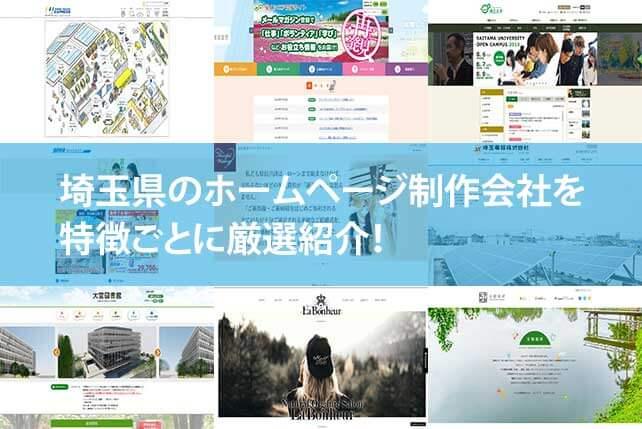 埼玉県のホームページ制作会社をお探しのあなたへ