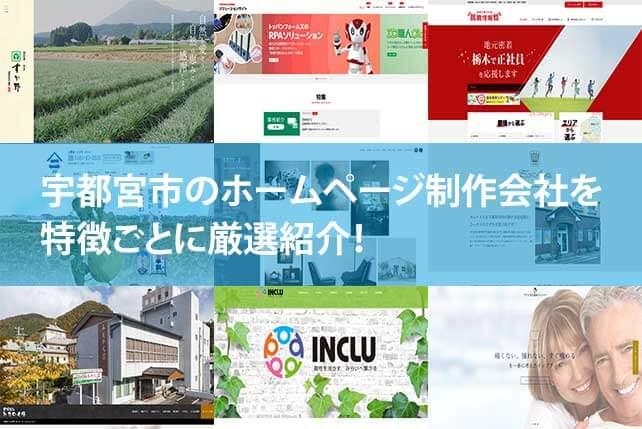 【2020年版】宇都宮市のホームページ制作会社9社を特徴ごとに厳選紹介!