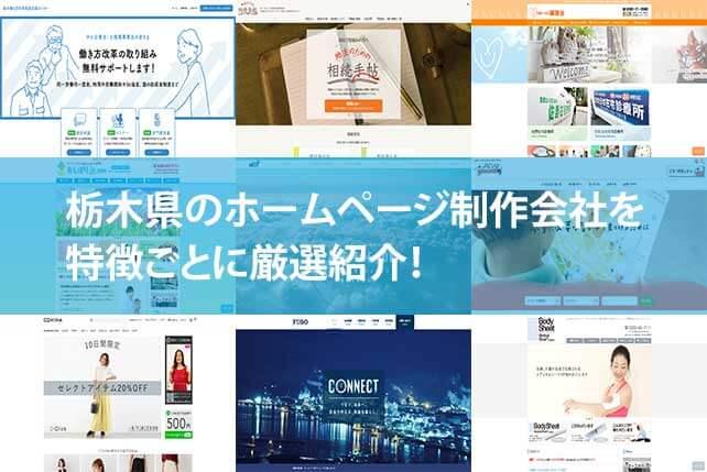 【2020年版】栃木県のホームページ制作会社13社を特徴ごとに厳選紹介!