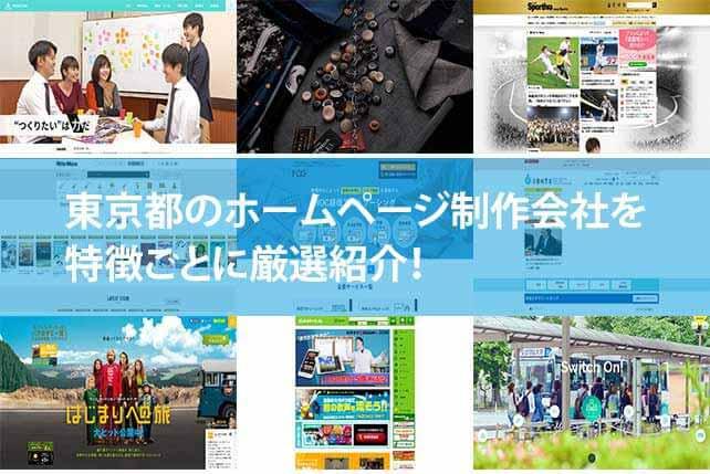 【2020年版】東京都のホームページ制作会社22社を特徴ごとに厳選紹介!
