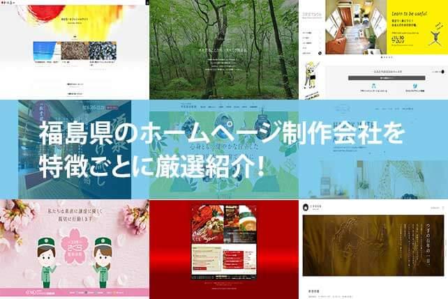 【2020年版】福島県のホームページ制作会社10社を特徴ごとに厳選紹介!