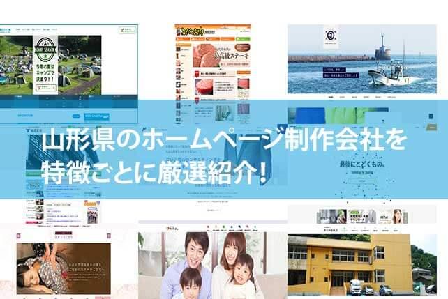 【2020年版】山形県のホームページ制作会社10社を特徴ごとに厳選紹介!