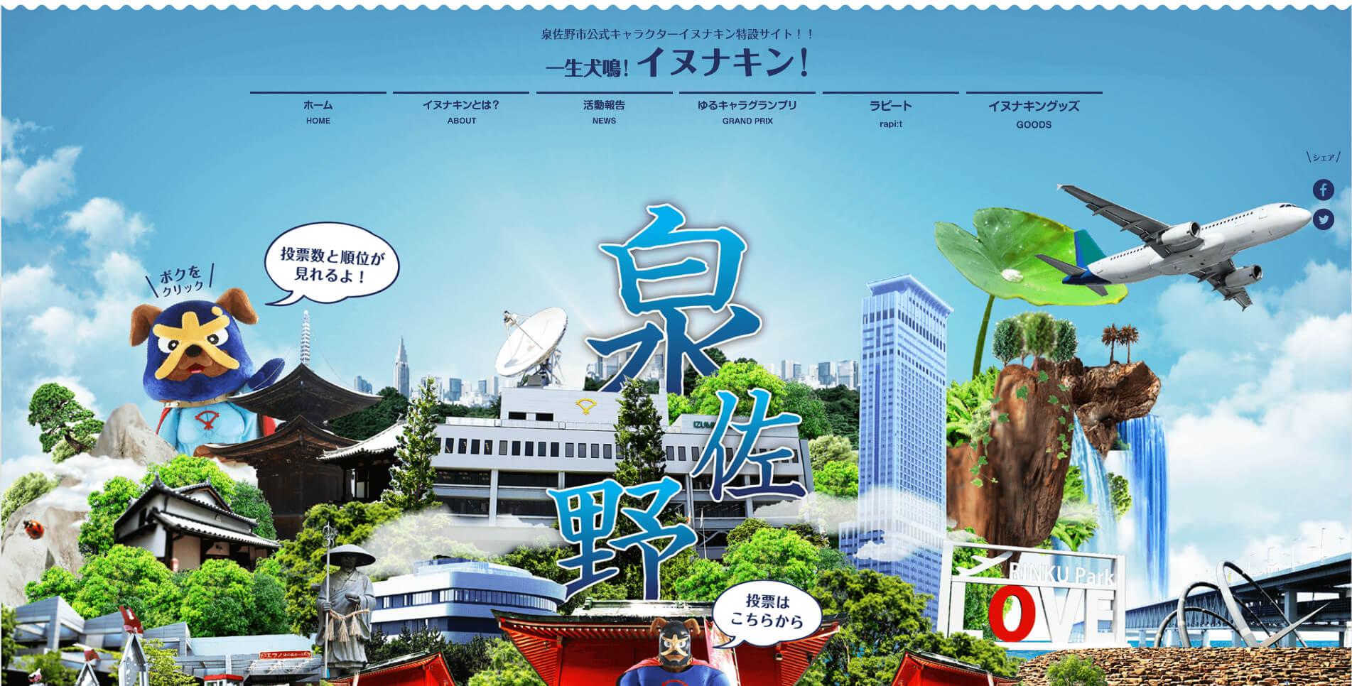 泉佐野市公式キャラクター イヌナキン特設サイト