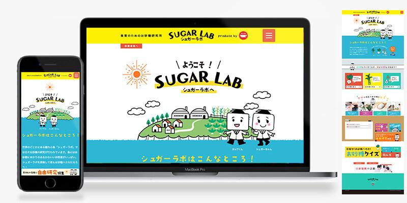 日新製糖 食育サイト シュガーラボ