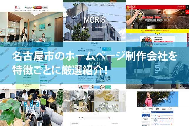 【2020年版】名古屋市のホームページ制作会社13社を特徴ごとに厳選紹介!
