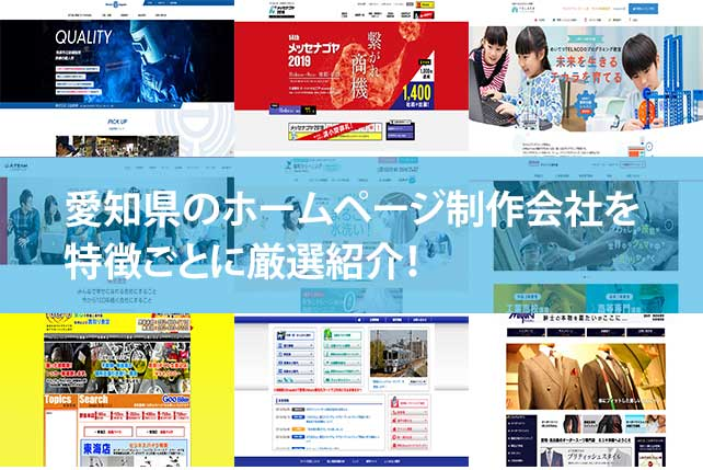 【2020年版】愛知県のホームページ制作会社13社を特徴ごとに厳選紹介!