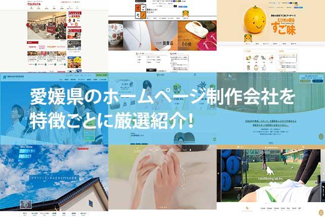 【2020年版】愛媛県のホームページ制作会社10社を特徴ごとに厳選紹介!