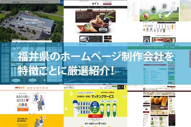 【2020年版】福井県のホームページ制作会社12社を特徴ごとに厳選紹介!