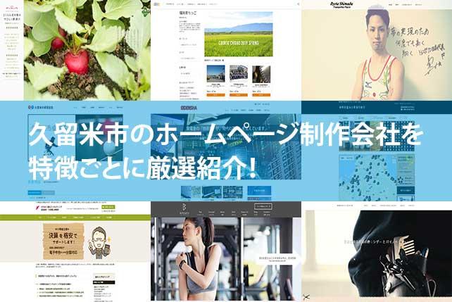 【2020年版】久留米市のホームページ制作会社7社を特徴ごとに厳選紹介!