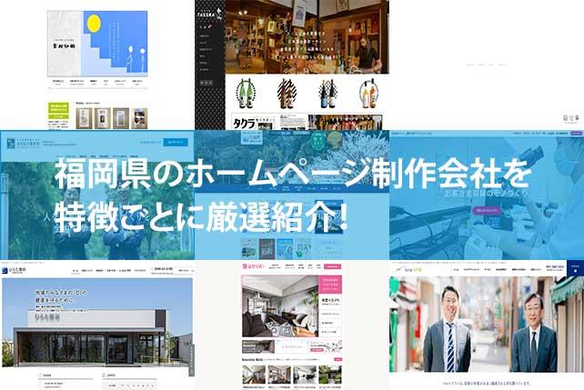 【2020年版】福岡県のホームページ制作会社10社を特徴ごとに厳選紹介!