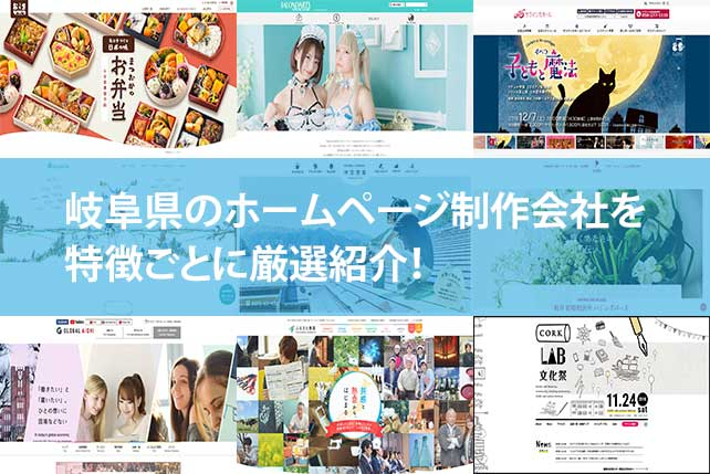 【2020年版】岐阜県のホームページ制作会社10社を特徴ごとに厳選紹介!