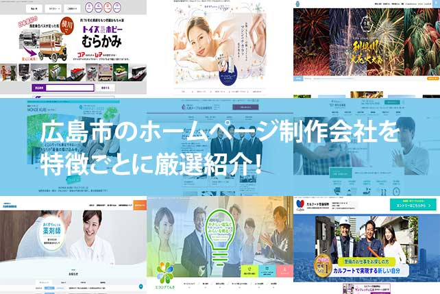 【2020年版】広島市のホームページ制作会社10社を特徴ごとに厳選紹介!