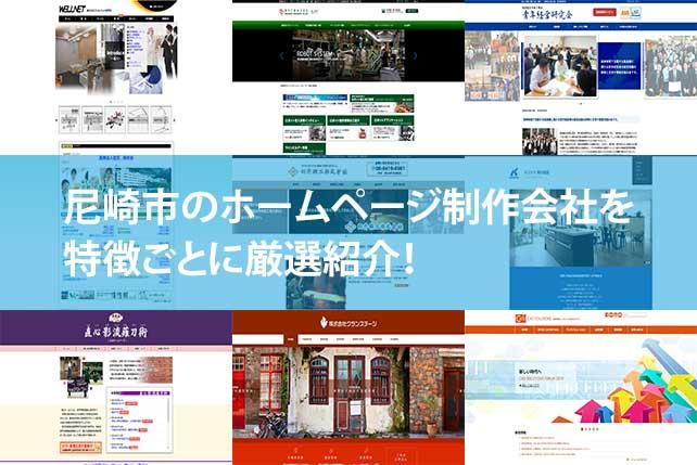 【2020年版】尼崎市のホームページ制作会社4社を特徴ごとに厳選紹介!