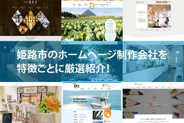 【2020年版】姫路市のホームページ制作会社10社を特徴ごとに厳選紹介!