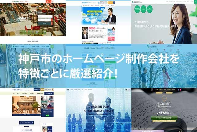 【2020年版】神戸市のホームページ制作会社10社を特徴ごとに厳選紹介!