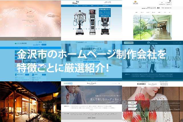 【2019年版】金沢市のホームページ制作会社10社を特徴ごとに厳選紹介!