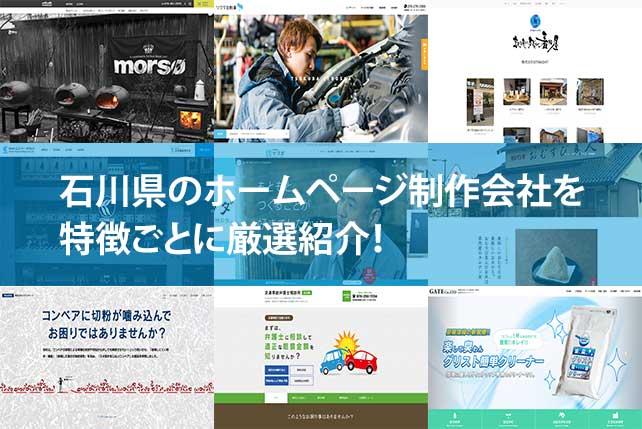 【2020年版】石川県のホームページ制作会社10社を特徴ごとに厳選紹介