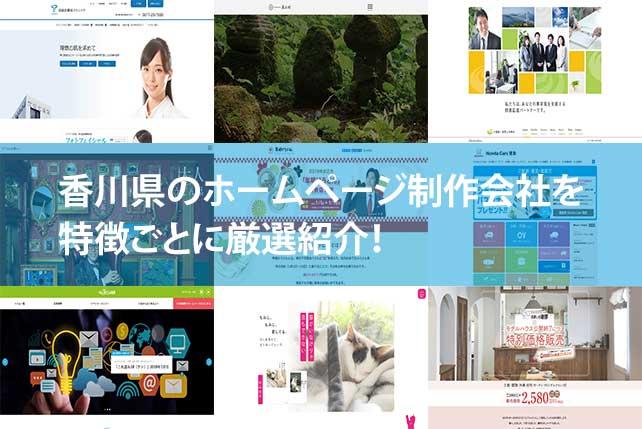【2020年版】香川県のホームページ制作会社10社を特徴ごとに厳選紹介!