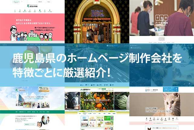 【2019年版】鹿児島県のホームページ制作会社10社を特徴ごとに厳選紹介!
