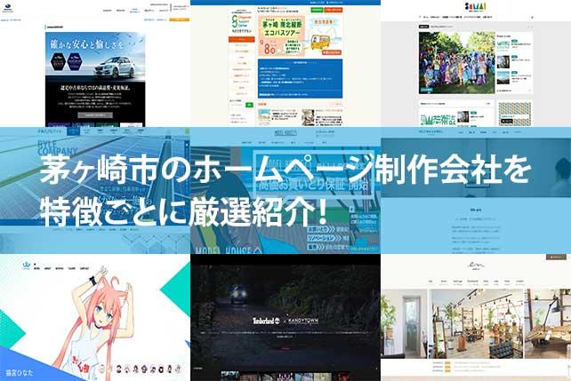 【2019年版】茅ヶ崎市のホームページ制作会社6社を特徴ごとに厳選紹介!