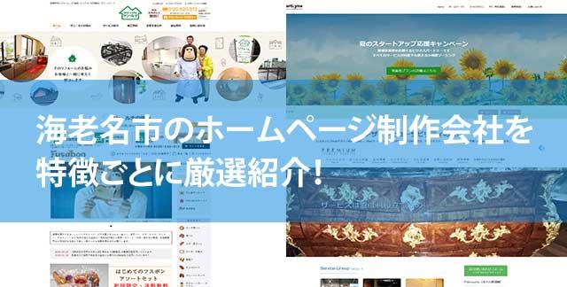 【2020年版】海老名市のホームページ制作会社5社を特徴ごとに厳選紹介!