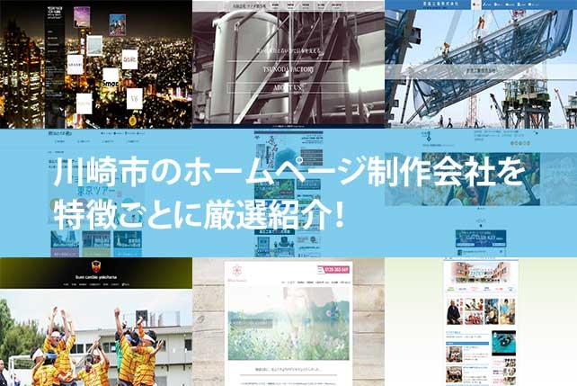 【2020年版】川崎市のホームページ制作会社10社を特徴ごとに厳選紹介!