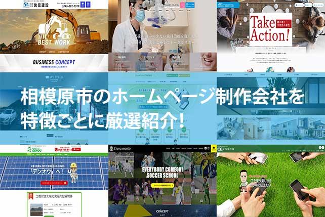 【2019年版】相模原市のホームページ制作会社10社を特徴ごとに厳選紹介!
